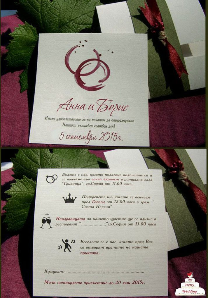дизайн на сватбени покани