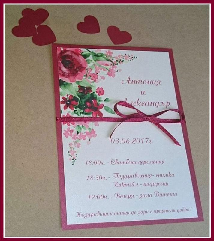 дизайн сватбени покани